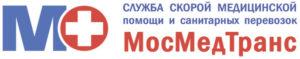 Служба скорой медицинской помощи и перевозки лежачих больных МосМедТранс
